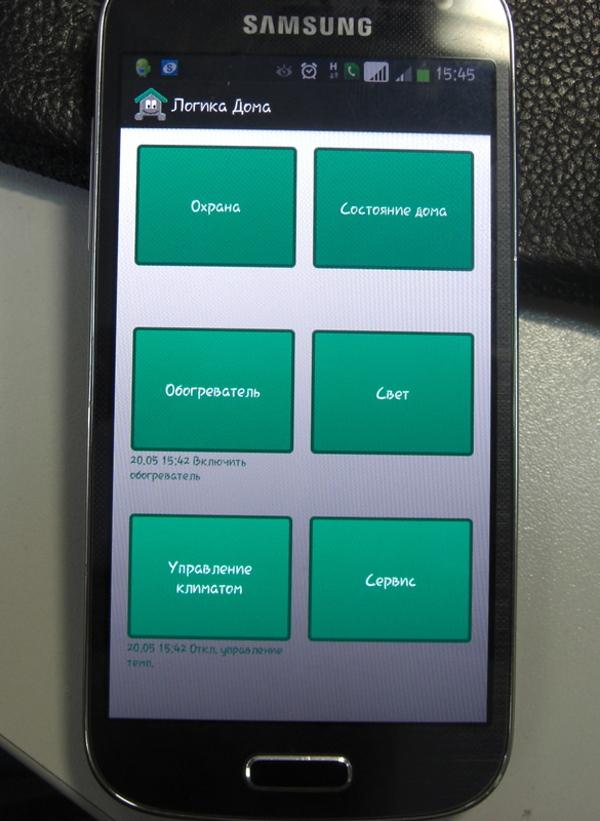 Интеллектуальное управляющее и охранное устройство - GSM модуль на DIN-рейку