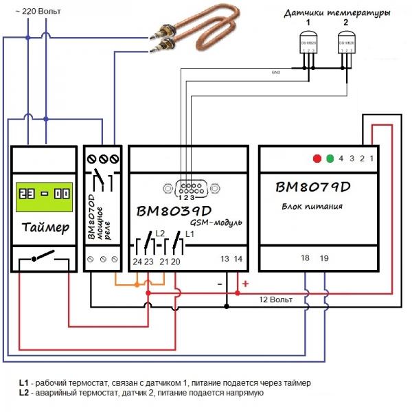 Схема включения электрического отопления по ночному тарифу