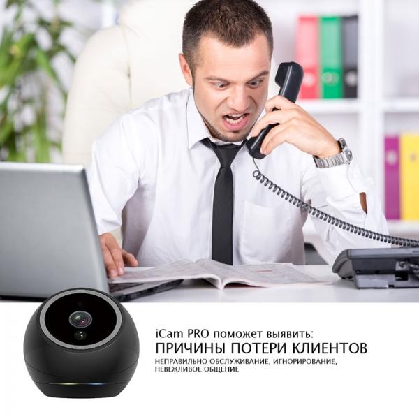 Бизнес-камера iCam PRO FHD (белая)