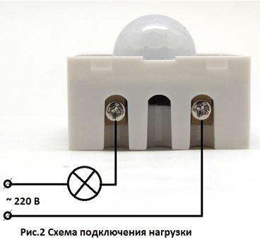 MP558 - Сверхэкономичный датчик движения для управления освещением: лампы накаливания, люминисцентные, блоки питания светодиодных светильников - Подключение лампы накаливания или люминесцентной