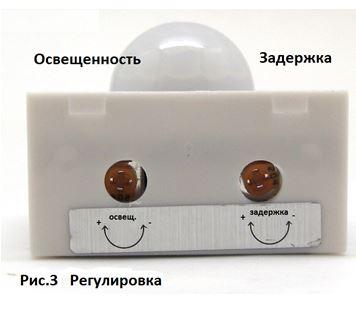 MP558 - Сверхэкономичный датчик движения для управления освещением: лампы накаливания, люминисцентные, блоки питания светодиодных светильников - Органы регулировки