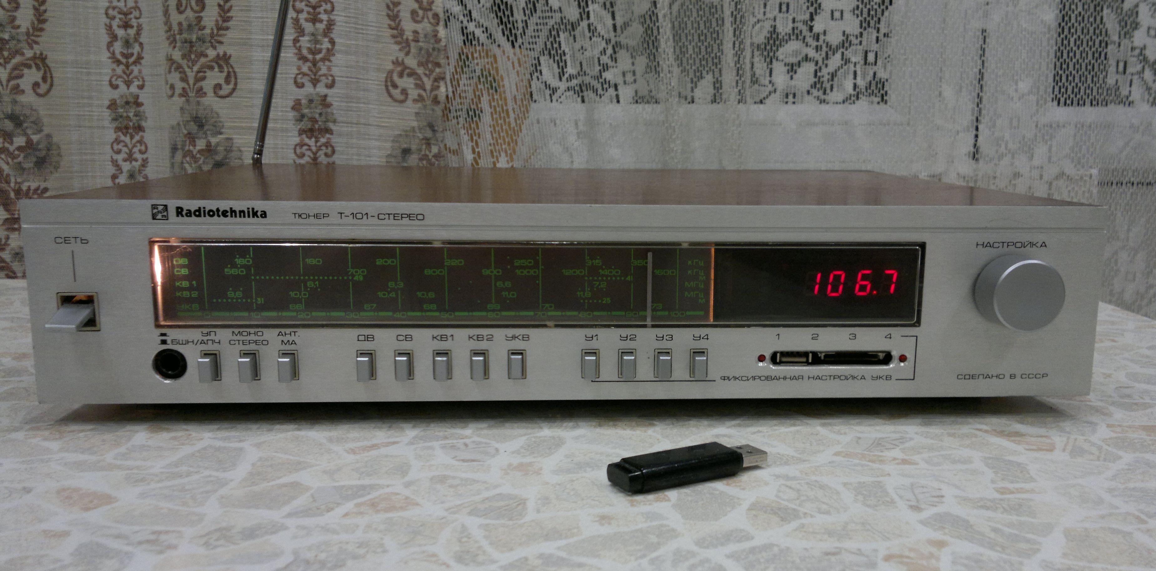 Тюнер Радиотехника Т-101 + MP2898 BT.