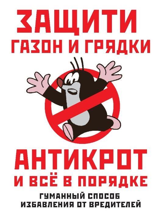 Отпугиватель кротов, Антикрот, MK080, Мастер Кит