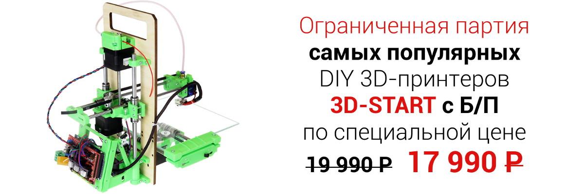 Мастер Кит 3D-принтер DIY ограниченная серия