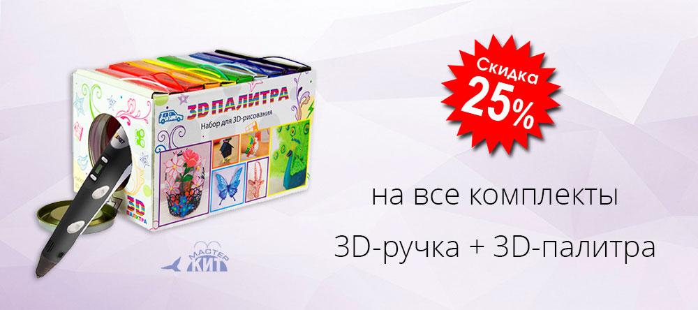Мастер Кит скидка 25% на комплекты 3D-ручка + 3D-палитра для 3D-рисования