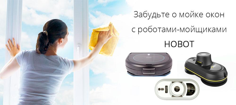 Мастер Кит роботы мойщики окон HOBOT