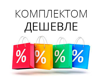 Мастер Кит комплекты товаров решения комплектом дешевле
