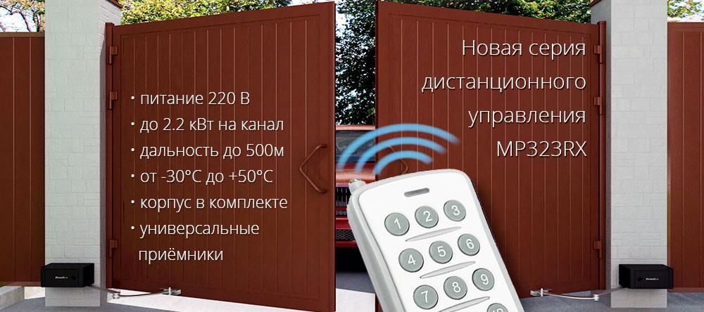 MP323RX серия дистанционного управления 433 мгц