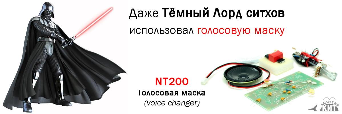 Мастер Кит голосовая маска дарт вейдер NT200 темный лорд ситхов