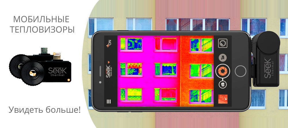 Мобильные тепловизоры Seek Thermal