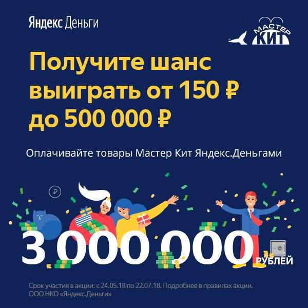 Акция Мастер Кит яндекс деньги оплачивайте онлайн получайте призы