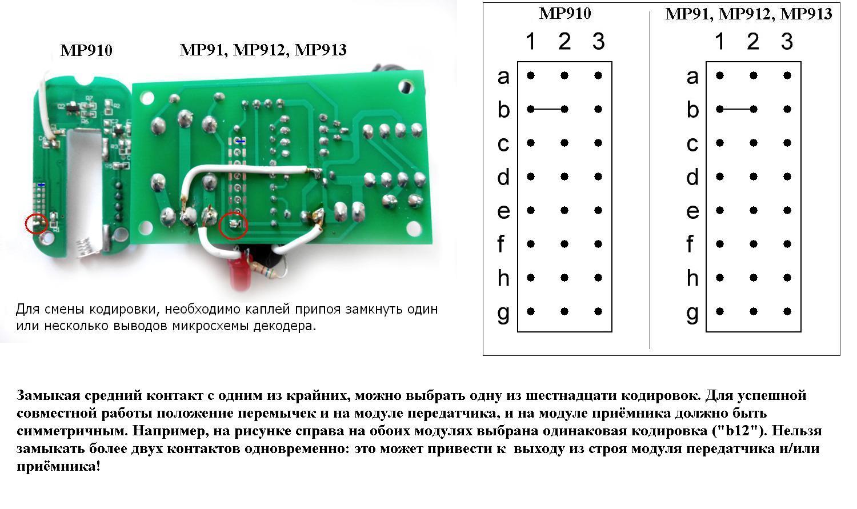 Схема - MP911 - Приемник для пульта ДУ 433 МГц MP910 (режим