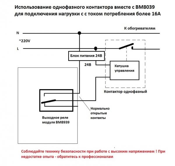 Подключение мощных нагрузок (контактор 24В)