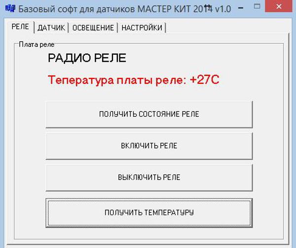 Температура в месте установки радиореле