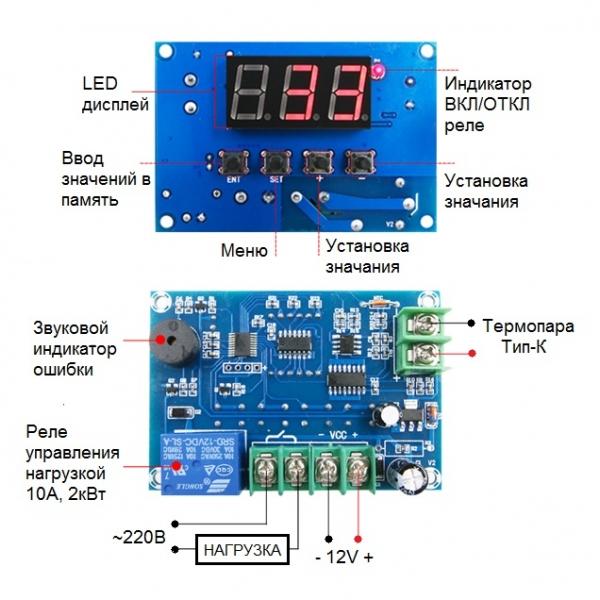 Встраиваемое термореле -99С ... +1000С, 2 кВт, 10А
