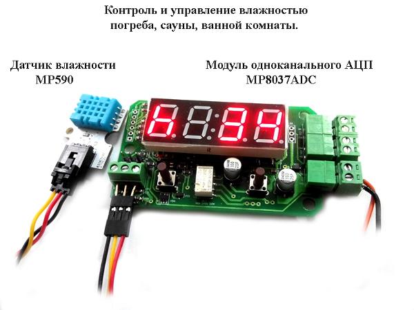 Цифровой модуль защиты и управления с функцией измерения (реле напряжения)