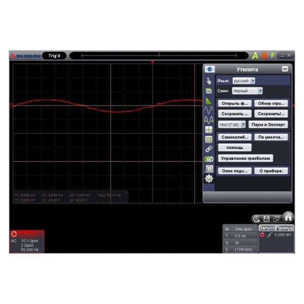 Цифровой USB осциллограф до 25 МГц