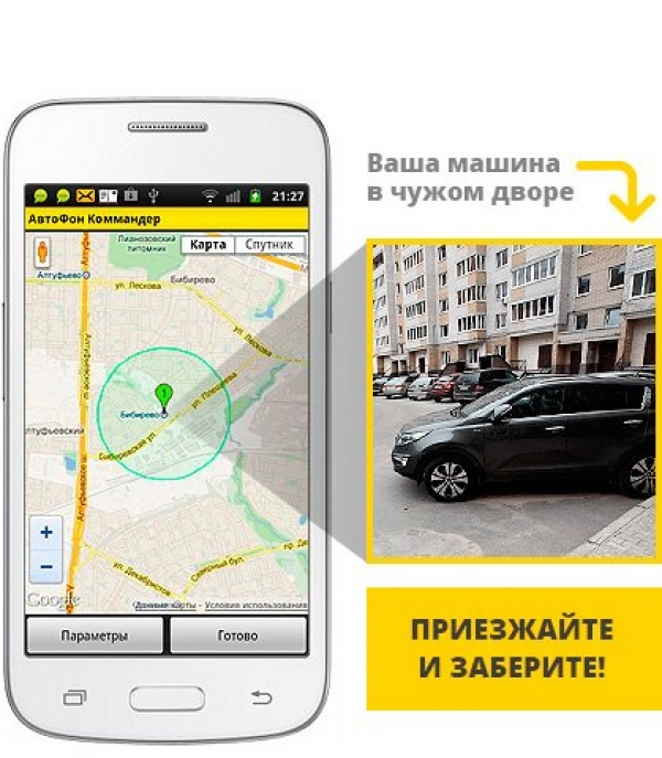 "GPS-маяк ""Автофон Альфа-Маяк"""