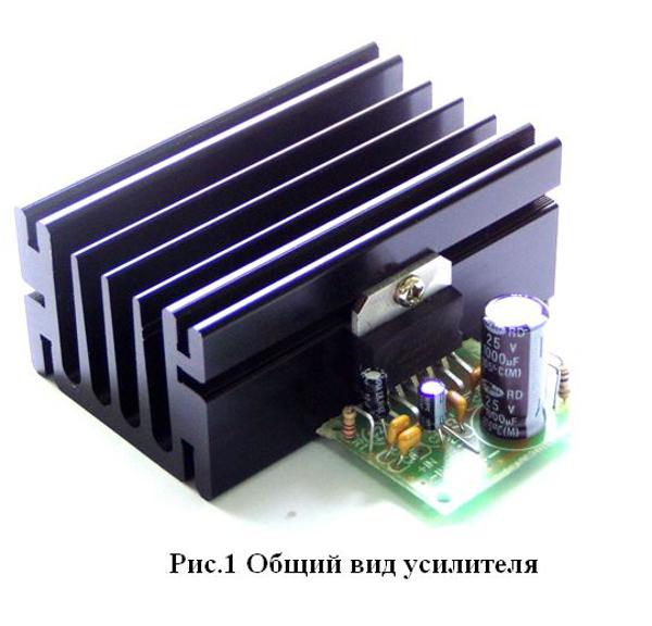 Усилитель НЧ 22 Вт, моно (TDA2005, мост) с радиатором