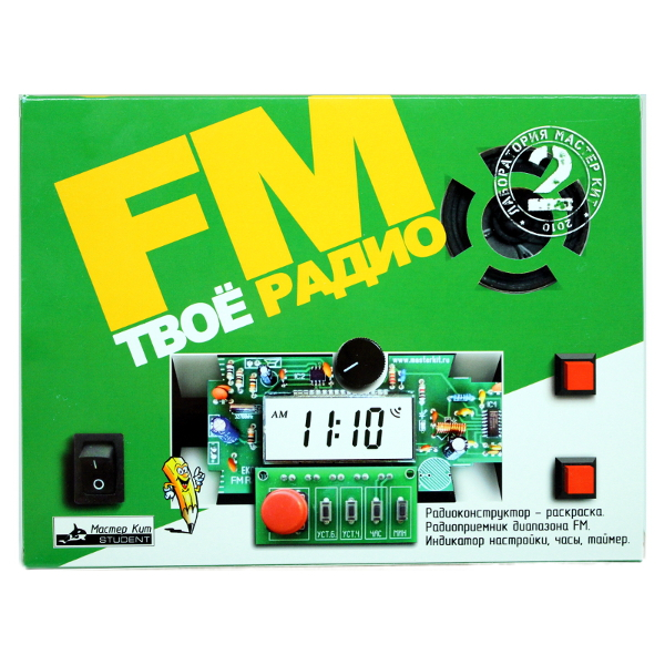 Радиоконструктор Твоё радио №2