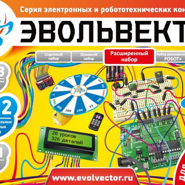 Конструктор «Программируемые контроллеры Arduino». Расширенный набор. Уровень №2