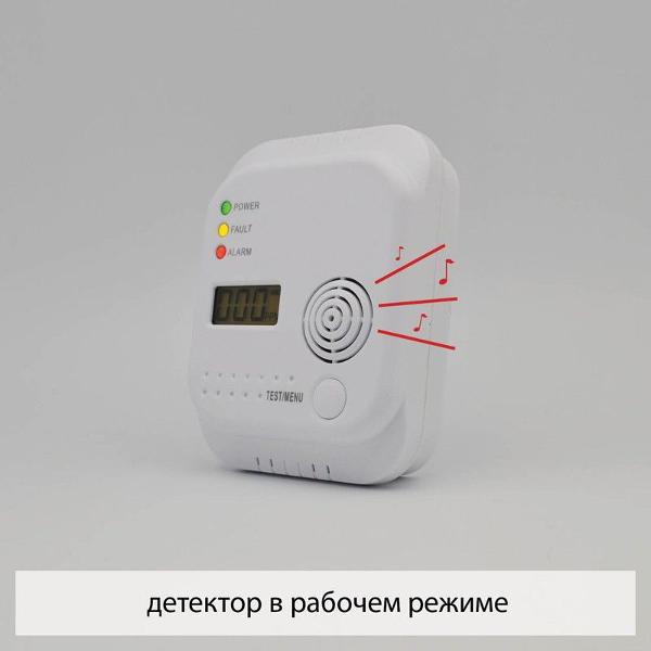Детектор угарного газа