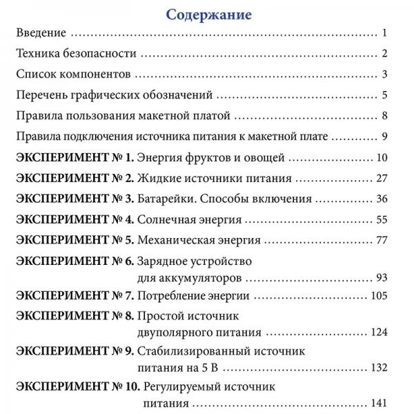 """Электронный конструктор """"Источники питания"""" c мультиметром в комплекте"""