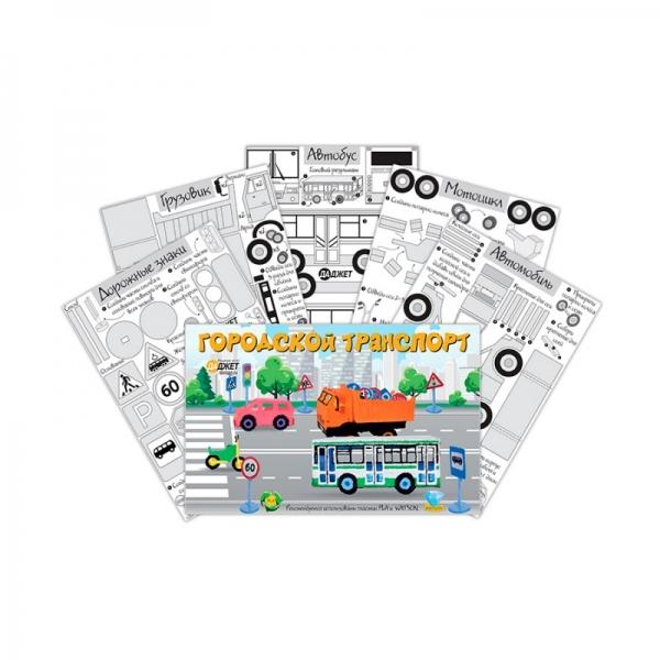 Трафареты для 3D рисования Городской транспорт