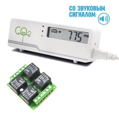 MT8057S + MP701 - Детектор углекислого газа + исполнительный элемент 4 канала