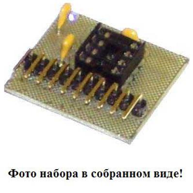 NM9216.3 - Плата-адаптер для универсального программатора NM9215 (для Microwire EEPROM 93xx)