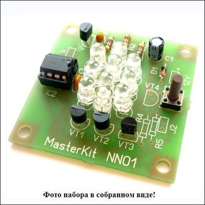 NN101 - «Хамелеон» с обучающими материалами (набор для пайки)