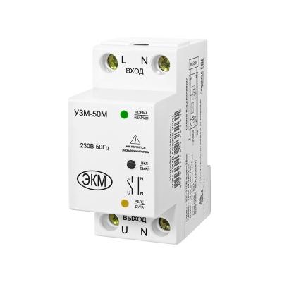 УЗМ-50М - Реле контроля напряжения 220В / 63А