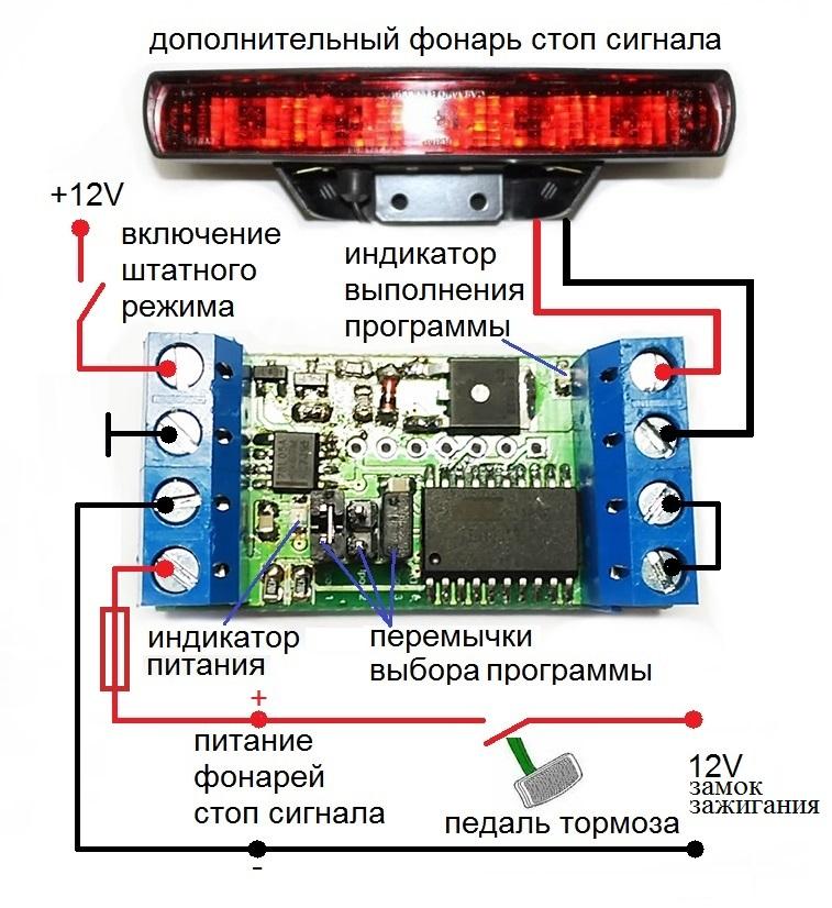 Схема подключения - BM5403M - Устройство управления стоп-сигналами автомобиля