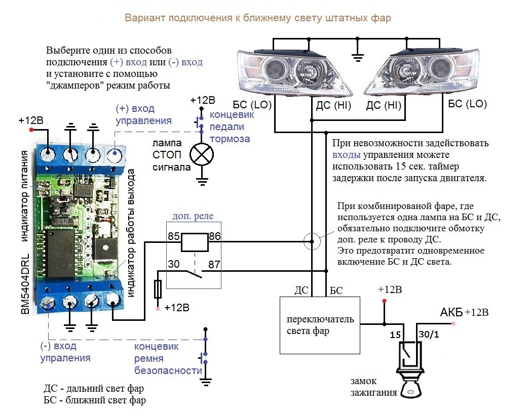 Схема подключения к ближнему свету штатных фар - BM5404DRL - Устройство управления дневными ходовыми огнями автомобиля