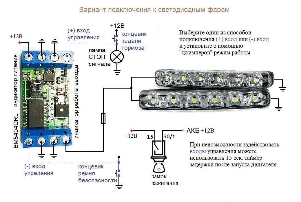 Схема подключения к светодиодным фарам - BM5404DRL - Устройство управления дневными ходовыми огнями автомобиля
