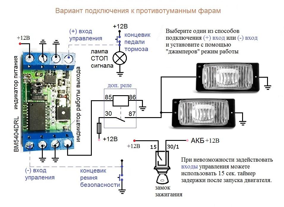 Схема подключения к противотуманным фарам - BM5404DRL - Устройство управления дневными ходовыми огнями автомобиля
