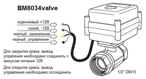Схема подключения - BM8034valve - Шаровой кран с электроприводом универсальный