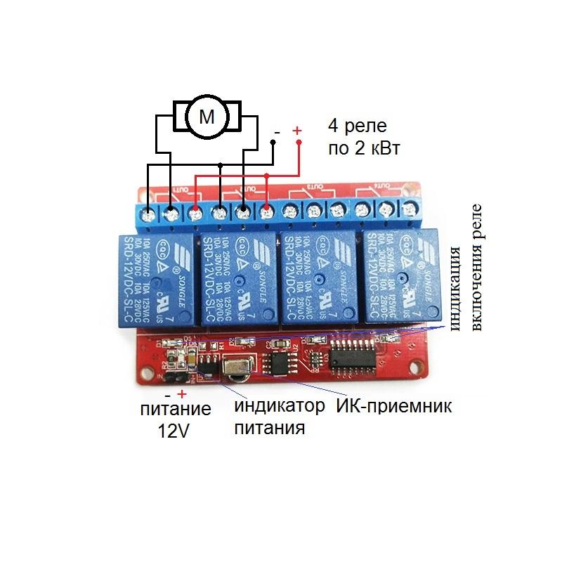 Логика работы - BM8052 - Комплект беспроводного управления по ИК-каналу (4 реле до 2 кВт)