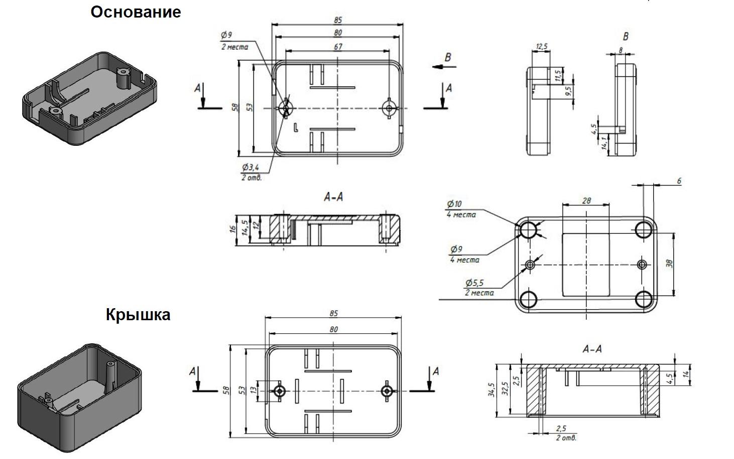 Установочные размеры - BOX-PM1 - Корпус пластиковый белый 85х58х50 мм