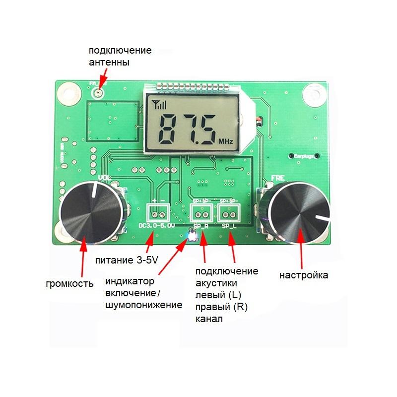 Подключение - MP3510 - DX PLL FM-тюнер c DSP процессором QN8035 (FM радио)