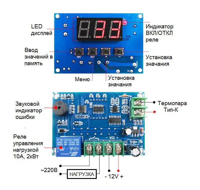 Подключение - MP8030hot - Встраиваемое термореле -99С ... +1000С, 2 кВт, 10А