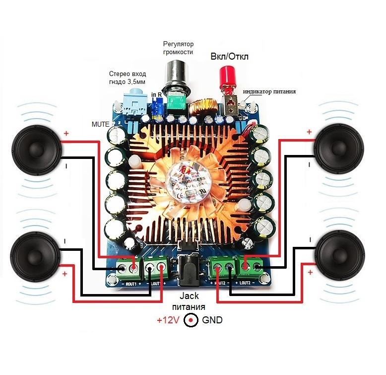 Схема подключения - BM2043pro - Усилитель НЧ 4х80 Вт (TDA7850)