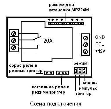Схема - MP146 - Силовое реле с тремя режимами работы, для управления электроприборами мощностью до 4.4 кВт (20А)