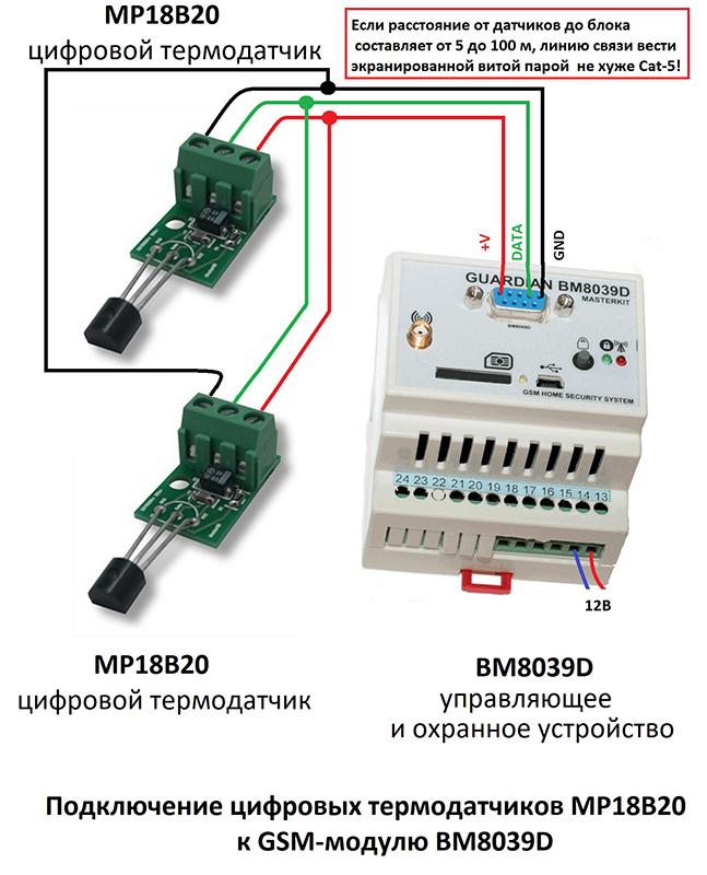 Эскиз подключения - BM8039D + MP18B20 x2 - Интеллектуальное управляющее и охранное устройство GSM модуль на DIN-рейку + 2 модуля цифрового термодатчика