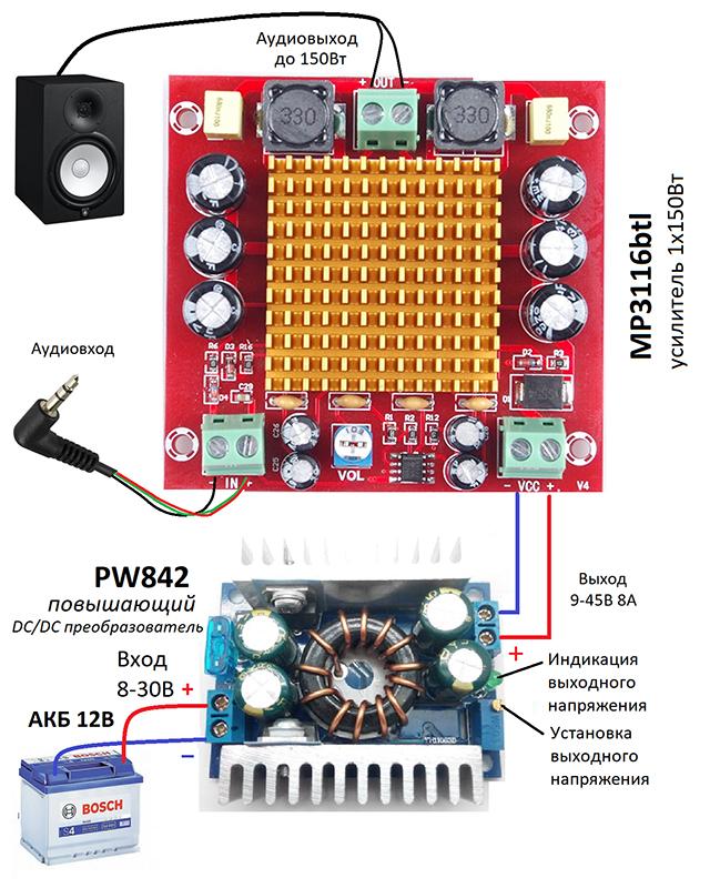 Схема подключения к преобразователю (стабилизатору) напряжения - MP3116btl - Усилитель НЧ D-класса 1х150Вт для сабвуфера (TPA3116)