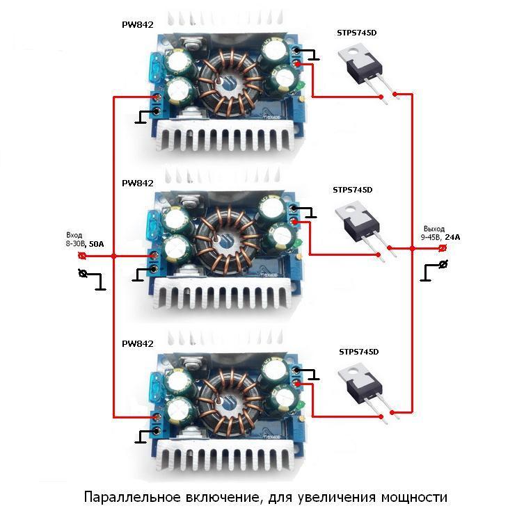 Схема параллельного подключения для увеличения мощности - PW843 - DC/DC повышающий  преобразователь напряжения 45-390V, 1А