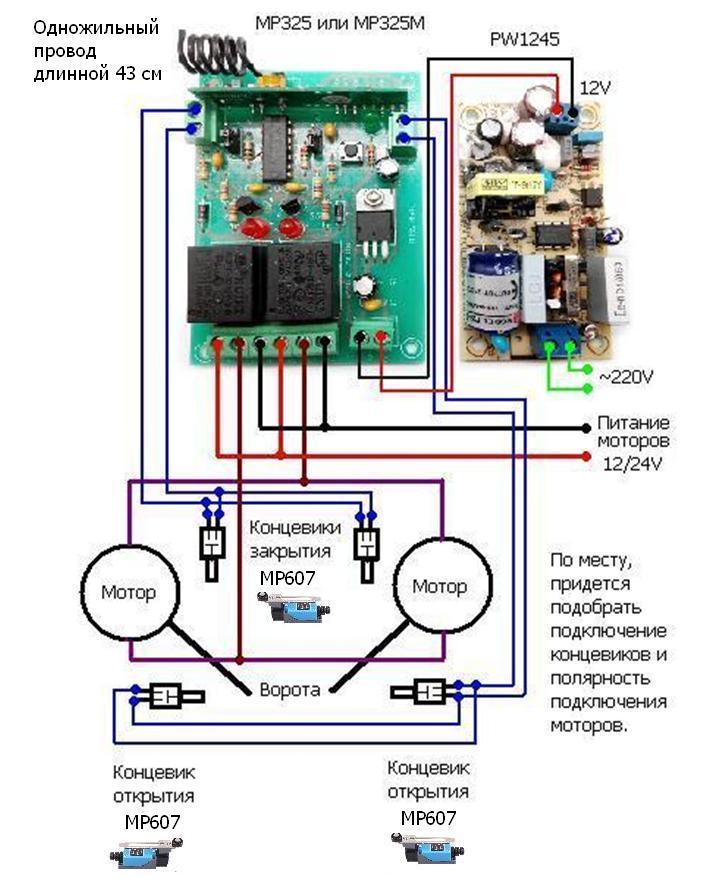 Как сделать дистанционное управление освещением 64