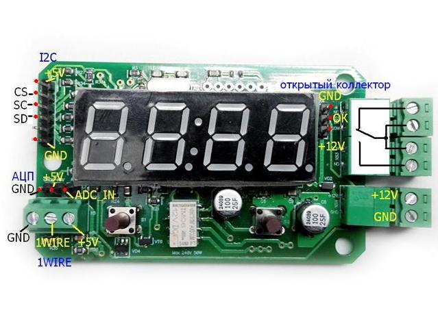 Мастер Кит MP8037ADC аналого-цифровой преобразователь с четырёхразрядным индикатором и встроенным реле